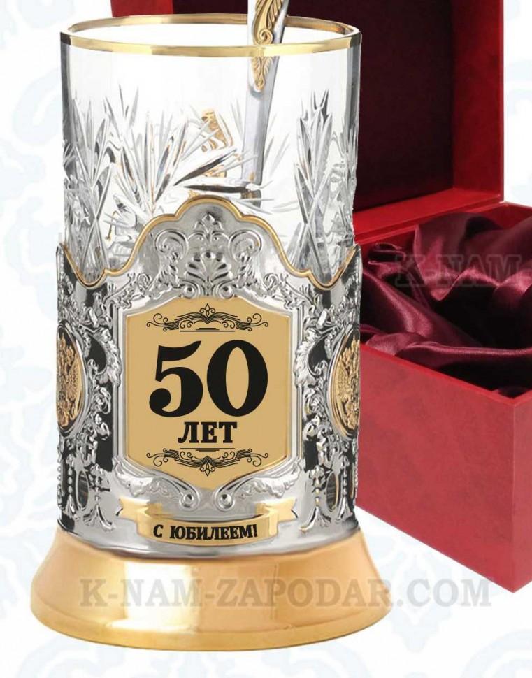 Подарочный чайный набор подстаканник позолоченный Юбилейный 50 лет!