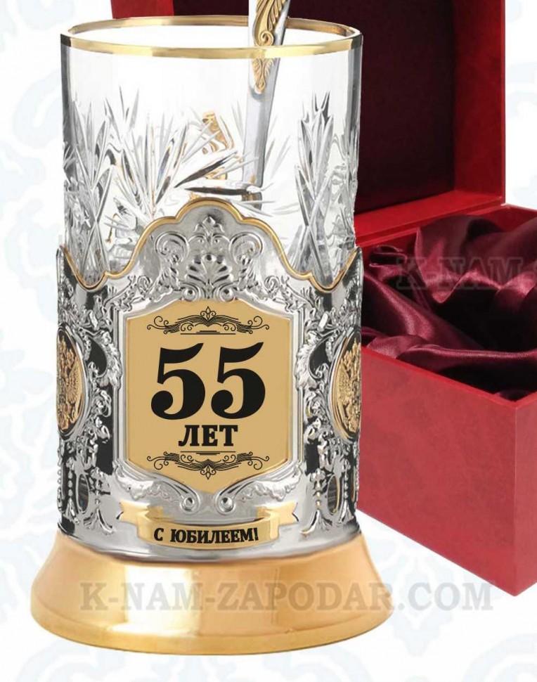 Подарочный чайный набор подстаканник позолоченный Юбилейный 55 лет!