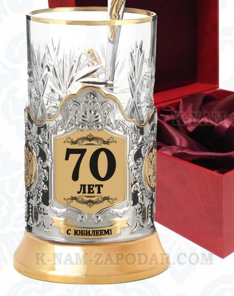 Подарочный чайный набор подстаканник позолоченный С Юбилеем 70 лет!