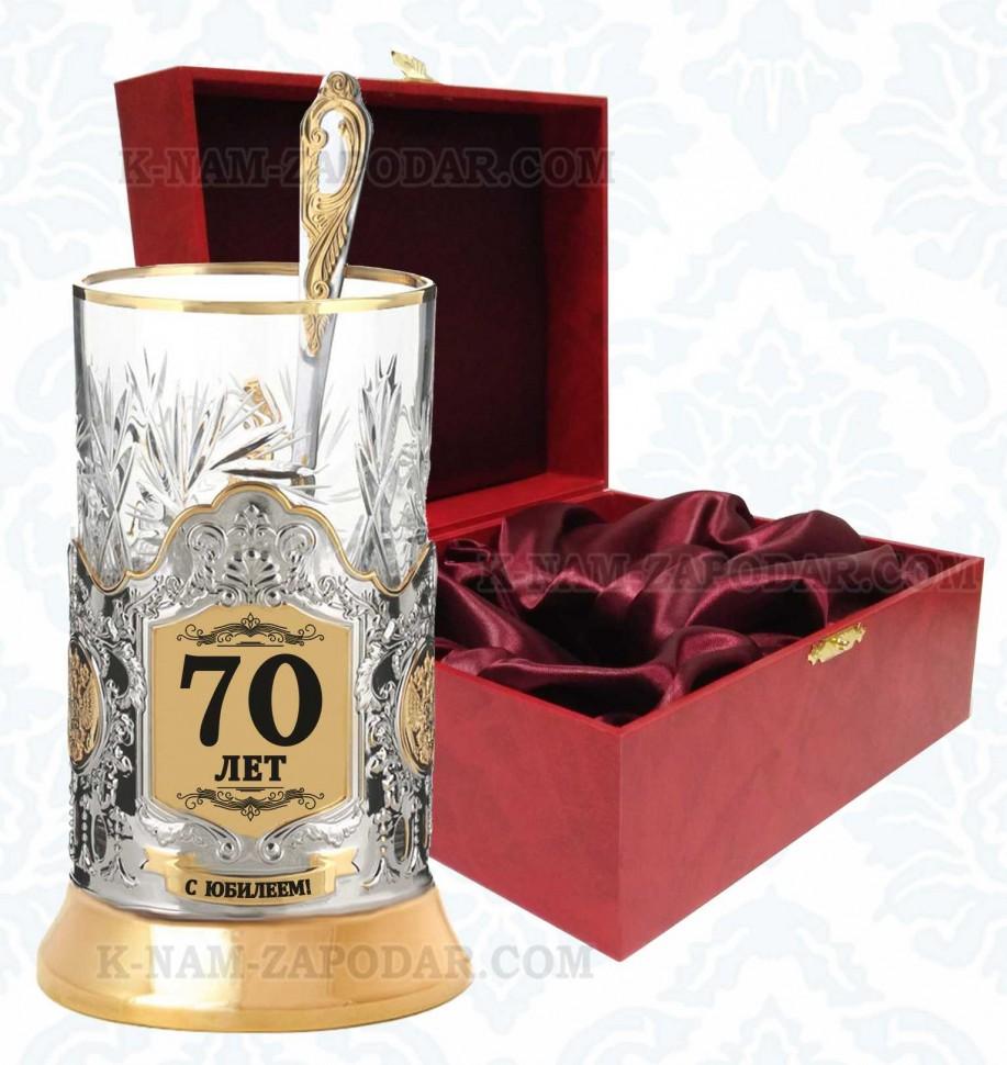 Памятный подарок мужчине на 70 лет 515