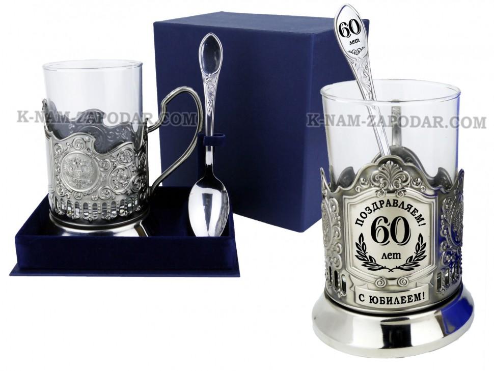 """Набор для чая """"Юбилейный 60 лет"""" гравировка, никелированный подстаканник от 2 190 руб"""