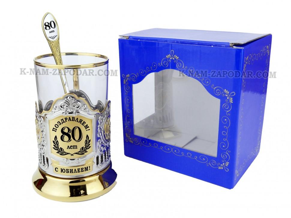 """Набор для чая """"Юбилейный 80 лет"""" гравировка, позолоченный подстаканник (3 пр.) от 3 290 руб"""