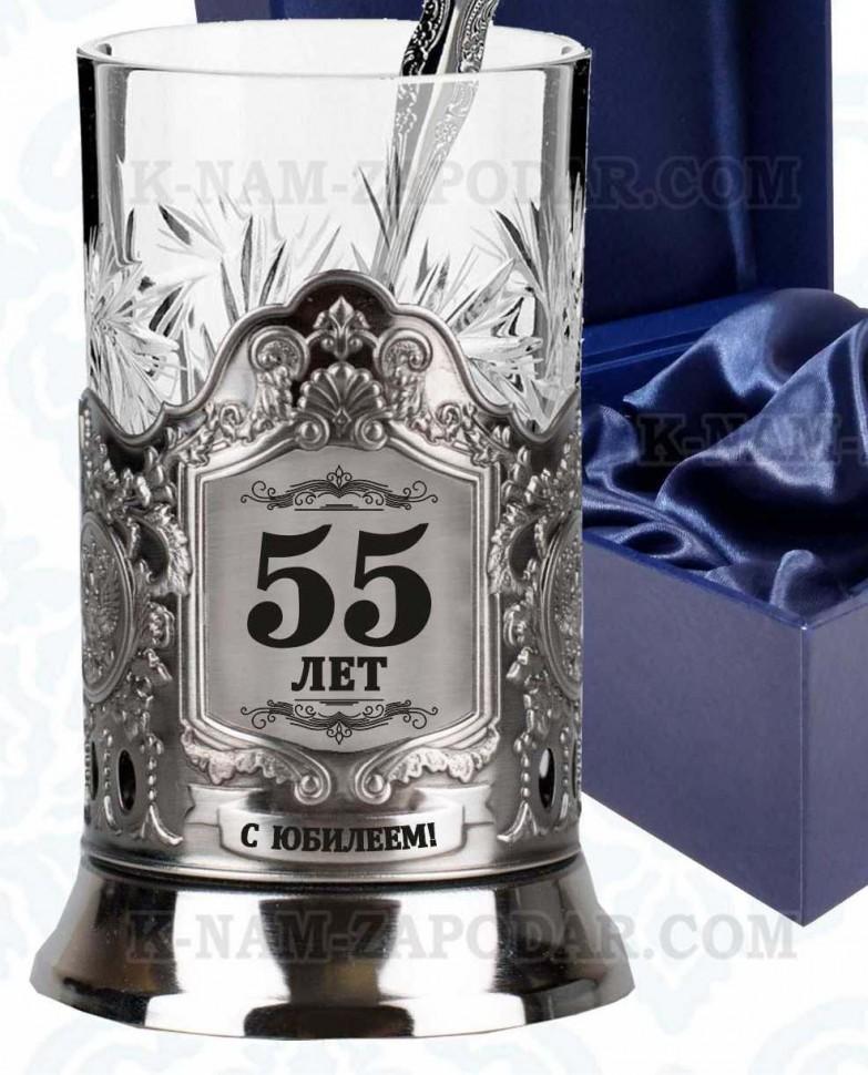 Подарочный чайный набор подстаканник никелированный Юбилейный 55 лет!