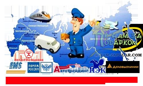 доставка к нам за подарком по России